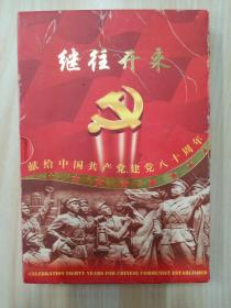 继往开来  献给中国共产党建党八十周年  (共18枚纪念币)  硬精装  带盒