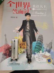 全世界,一笑而过:英语大王的环球旅行日记