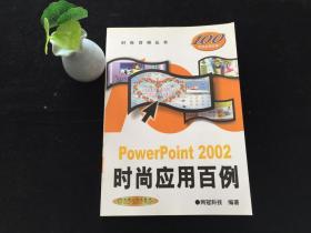 PowerPoint2002时尚应用百例
