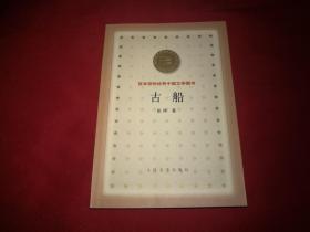 百年百种优秀中国文学图书【古船】张炜 著,人民文学出版社