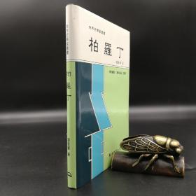 台湾东大版  赵敦华《柏羅丁》(精装)