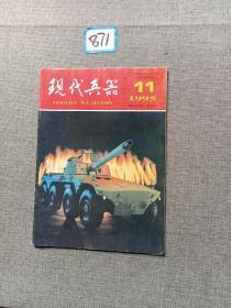 现代兵器 1995  11