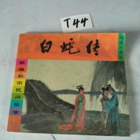 新编彩图民间故事.白蛇传