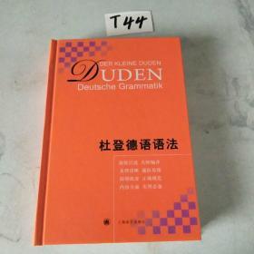 杜登德语语法(2014版)