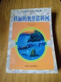 壮丽的奥里诺科河——凡尔纳科幻探险小说全集26