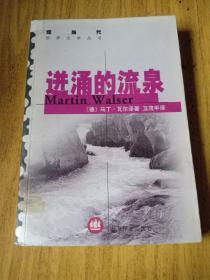 迸涌的流泉——现当代世界文学丛书