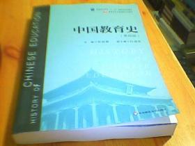 中国教育史(第四版)(教育类专业考研经典师范专业教材)  品好 如图