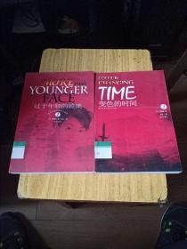 佐野洋悬念推理小说集:1、过于年轻的脸庞 ;2、变色的时间  全两册