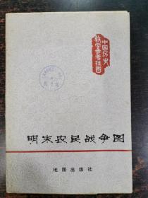 中国历史教学参考挂图:明末农民战争图