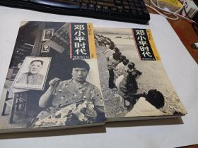 生活在邓小平时代(视觉80年代、视觉90年代上下册)安哥签赠本