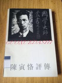 陈寅恪评传——国学大师丛书