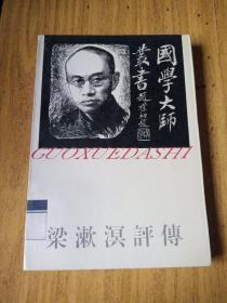 梁漱溟评传——国学大师丛书