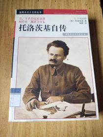 托洛茨基自传——插图本名人名传丛书