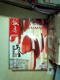 饭店 美食之旅    2011 8