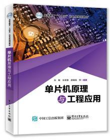 单片机原理与工程应用9787121406485