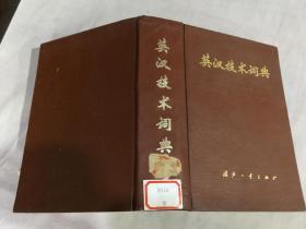 《英汉技术词典》