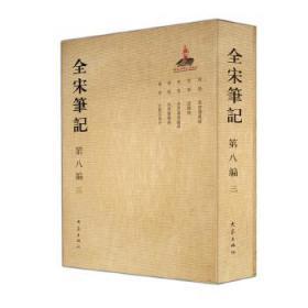 全宋笔记第八编(三)