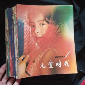《儿童时代》稀缺期刊 1980年 全24册 余23期 缺第4期 23期合售 儿童时代杂志社 私藏 书品如图