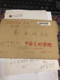 洪世清 信札一页  含9页相关复印件 其中一张签名