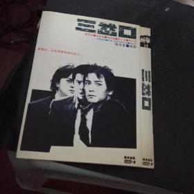 DVD 三岔口 1碟