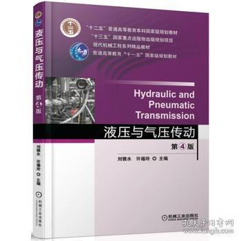 液压与气压传动(第4版)许福玲