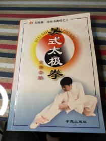 吴式太极拳 竞赛套路 学苑出版社