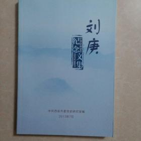 刘庚纪念文集