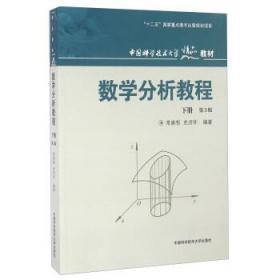 数学分析教程(下册 第3版) 常庚哲 史济怀 中国科学技术大学出版