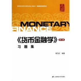 《货币金融学》习题集 胡乃红著 上海财经出版社