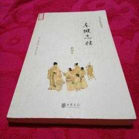 插图本中华经典随笔:东坡志林