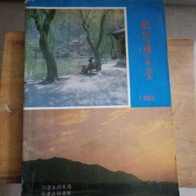 临潼县年鉴(1986)
