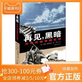 全新正版再见 黑暗:太平洋战争回忆录 威廉·曼彻斯特著