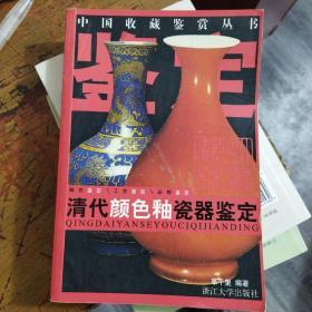 清代颜色釉瓷器鉴定