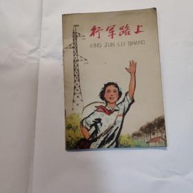 行军路上 彩色连环画(汪欢清,谷长画)
