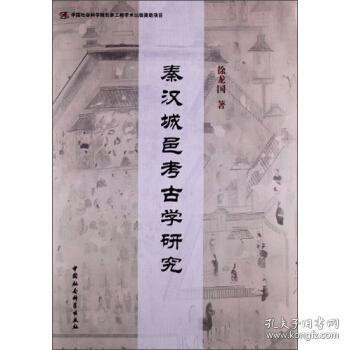 秦汉城邑考古学研究