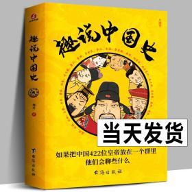 当天发货 趣说中国史 趣哥爆笑历史知识点中国422位皇帝 帝王画像中华上下五千年人物传记朝代更替核心事件典故战役文化政治书籍