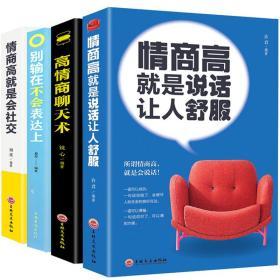 抖音同款 全4册 情商高就是说话让人舒服 人际交往语言表达能力口才训练与沟通技巧幽默演讲提高情商的书籍 畅销书排行榜