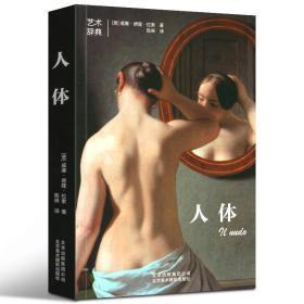 人体艺术书籍 人体 艺术辞典系列 教你如何看懂艺术作品中的人体创作 北京美术摄影