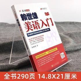 正版 赖世雄美语入门 外语 英语综合 其他综合 英语自学教材英语零基础入门书籍