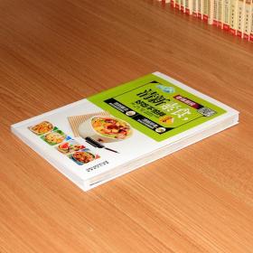 ?清新素食好吃不怕胖 素食食谱大全家常菜谱书大全厨师书制作素食的书 美食烹饪料理方法做菜的书养生营养食谱书减肥餐瘦身代餐书
