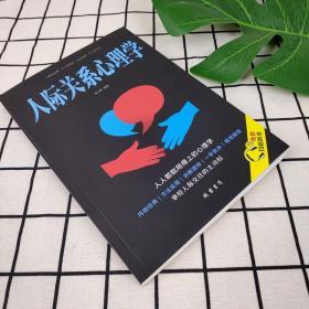 人际关系心理学书籍人人都能用的上的心理学掌握人际交往的主动权每天懂一点人际关系心理学成为人际博弈的赢家口才说话技巧书籍