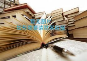 中国青少年百科全书(全两册)