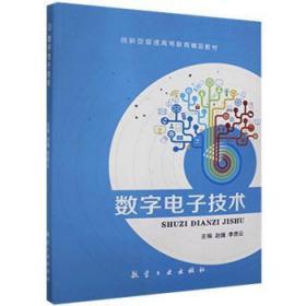 全新正版图书 数字电子技术 赵巍 航空工业出版社 9787516512722 null null蓝生文化