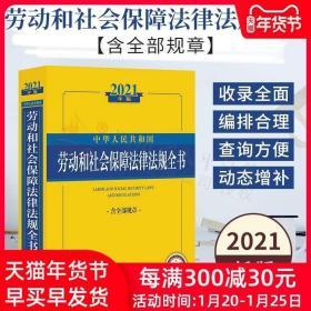 2021中华人民共和国劳动和社会保障法律法规全书(含全部规章)