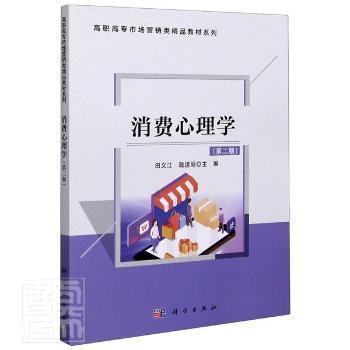 消费心理学(第2版)/高职高专市场营销类精品教材系列