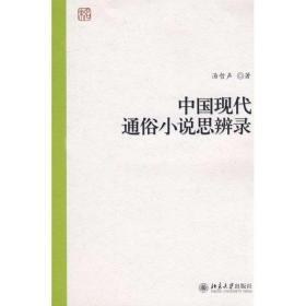 中国现代通俗小说思辨录 汤哲声 著 中国现当代文学理论 文学 北