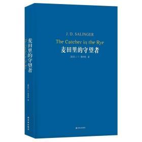 正版 麦田里的守望者 文学名著经典译林 JD塞林格 著 施咸荣 译