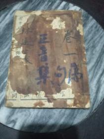 正音撮要  (卷一      上中下全)早期广东方言文献