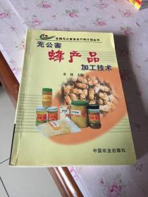 无公害蜂产品加工技术