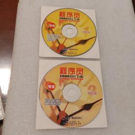 程序员2004合订本光盘1-2(无书  仅光盘2张  中国青少年音像出版社)